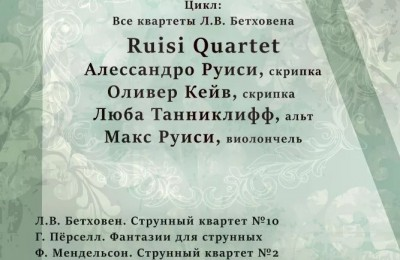 Камерные вечера в оранжерее. Цикл «Все квартеты Л. В. Бетховена». Ruisi quartet