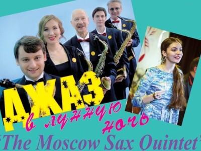 Московский квинтет саксофонистов «Джаз в Лунную Ночь»