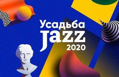 XVII Фестиваль «Усадьба Jazz»
