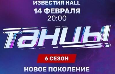Большой концерт шоу «Танцы». 6 сезон