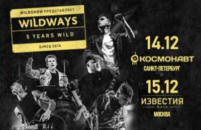 Wildways в Москве – 5 Years Wild!