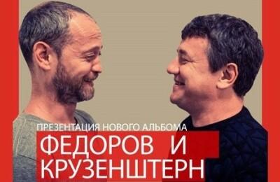 Федоров и Крузенштерн. Презентация нового альбома на стихи Д. Озерского