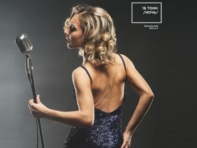Ночь Джаза JazzLike. Новогодний концерт