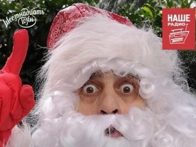 НОМ Дед Мороз и зайцы. Крысиный Новый Год