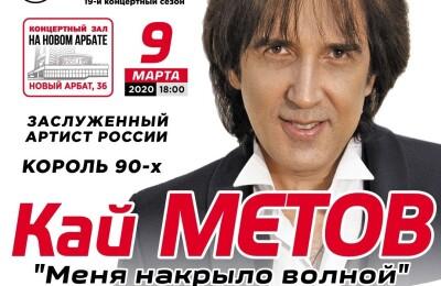 """Кай Метов """"Меня накрыло волной"""""""