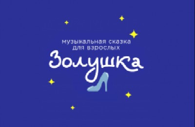 Дмитрий Быков и Алексей Иващенко. Золушка. Чтение музыкальной сказки для взрослых