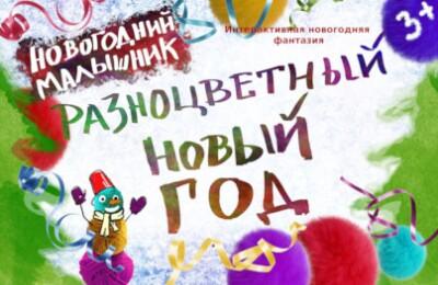Новогодний малышник. Разноцветный Новый год