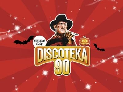 Большая DISCOTEKA 90! Новогодняя