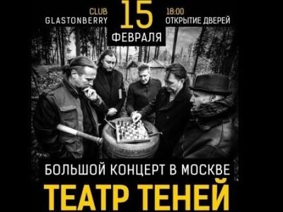 Театр Теней — Большой концерт!
