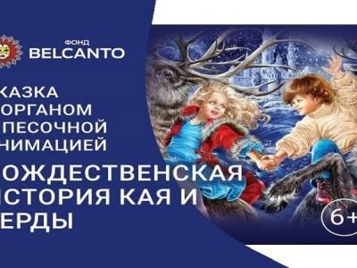 Сказка с органом и песочной анимацией «Рождественская история Кая и Герды»