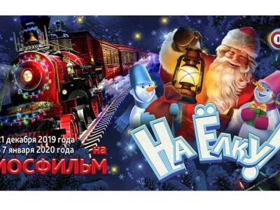 «На Елку!» Новогоднее представление на киностудии «Мосфильм»