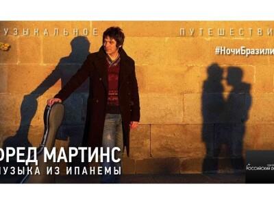 Фред Мартинс. Музыка из Ипанемы. #НочиБразилии в России