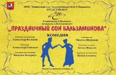 Праздничный сон Бальзаминова