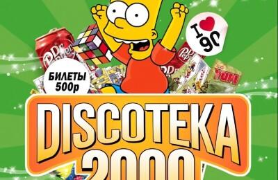 Большая Discoteka 2000