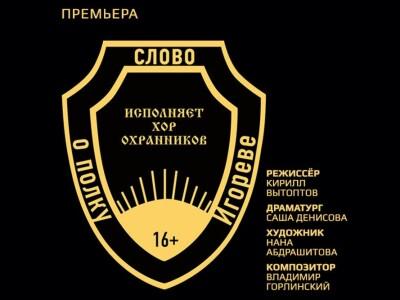 """""""СЛОВО О ПОЛКУ ИГОРЕВЕ"""" (16+)"""
