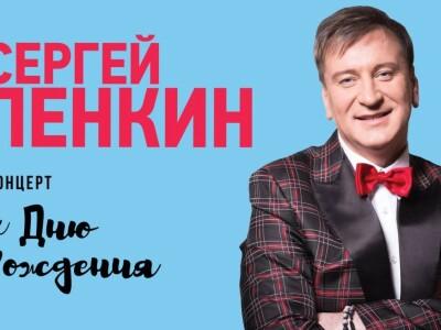 Сергей Пенкин «Посвященный дню рождения»
