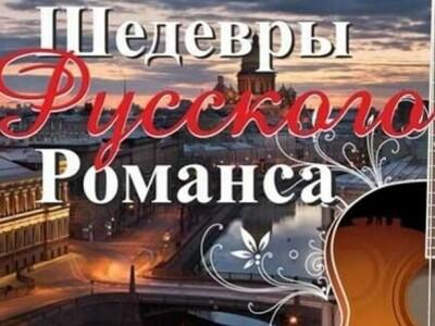 Вечер II «Шедевры русского романса»