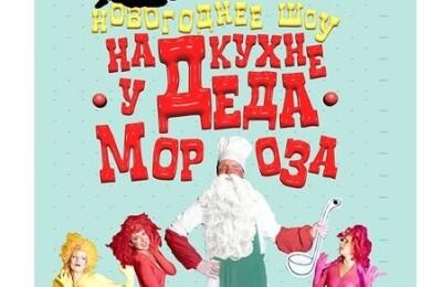 """Новогоднее шоу """"На кухне у Деда Мороза"""" Театр Стаса Намина"""