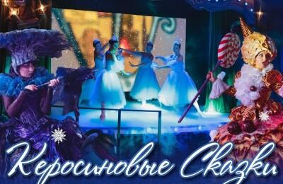 Авторский Шоу-Спектакль «Керосиновые Сказки»