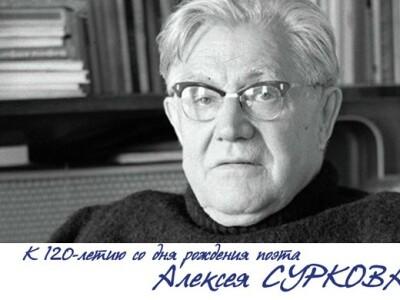 К 120-летию со дня рождения поэта Алексея Александровича Суркова