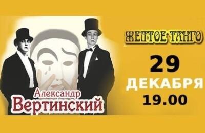 """""""Александр Вертинский. Желтое танго"""""""