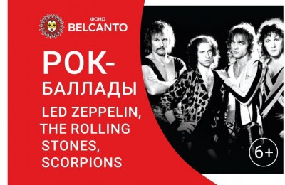Рок-баллады: Led Zeppelin, The Rolling Stones, Scorpions