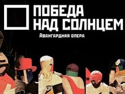 """""""Победа над Солнцем"""" Театр Стаса Намина"""