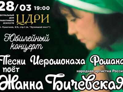 Жанна Бичевская поёт песни иеромонаха Романа.