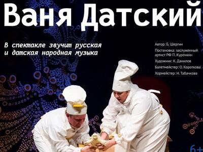 """Спектакль """"Ваня Датский"""""""