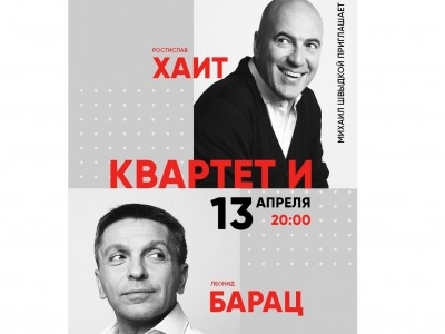 """""""Михаил Швыдкой приглашает: Квартет И"""""""