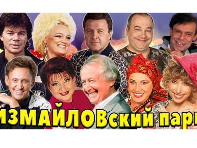 Праздничный «ИЗМАЙЛОВский Парк» в Кремле