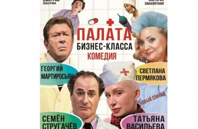 """ПАЛАТА БИЗНЕС- КЛАССА""СПЕКТАКЛЬ"