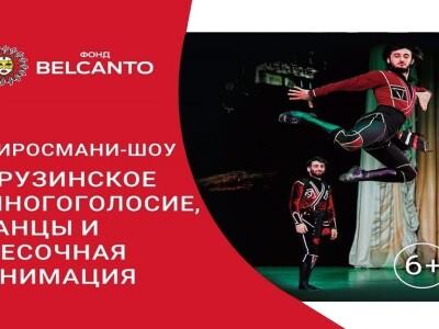 Грузинское многоголосие, танцы и песочная анимация