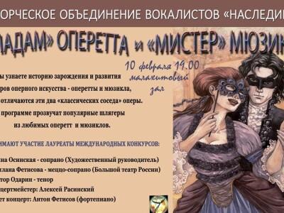Мадам Оперетта и мистер Мюзикл