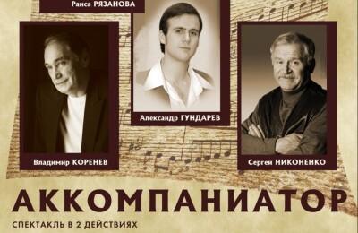 """Спектакль """" Аккомпаниатор"""""""