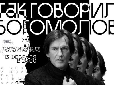 """Так говорил Богомолов"" (18+)"