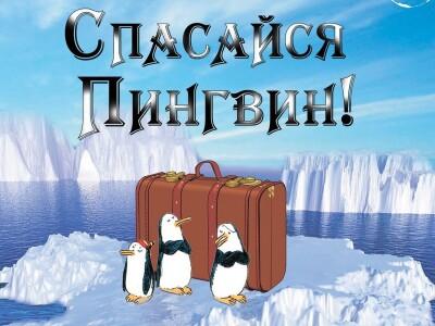 """Спектакль для детей """"Спасайся, пингвин!"""""""
