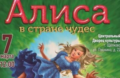 """""""АЛИСА В СТРАНЕ ЧУДЕС"""" МЮЗИКЛ"""