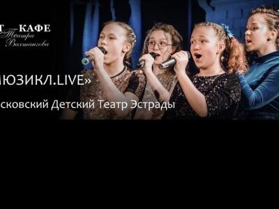 """""""МЮЗИКЛ.LIVE"""""""