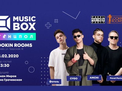 Music Box Танцпол