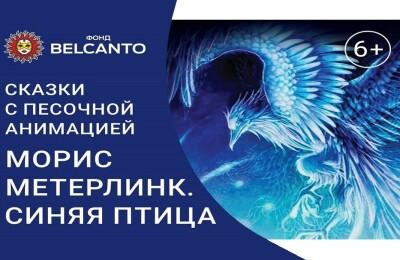 Морис Метерлинк. Синяя птица