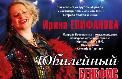 Бенефис Ирины Епифановой