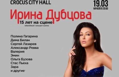 Ирина Дубцова – юбилейный концерт-съёмка «15 лет на сцене»