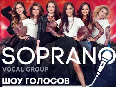 Арт-группа «SOPRANO Турецкого»