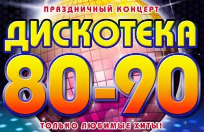 """""""Дискотека 80-90-х"""""""