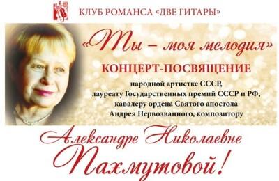 Клуб романса «Две гитары» Концерт-посвящение Александре Пахмутовой