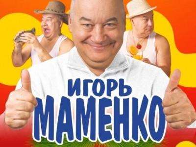 КОНЦЕРТ ИГОРЯ МАМЕНКО