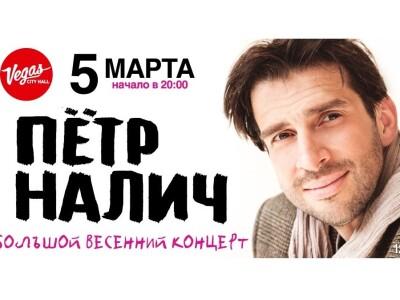 Петр Налич — Большой Праздничный Концерт!