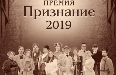 ПРЕМИЯ  «ПРИЗНАНИЕ-2019»