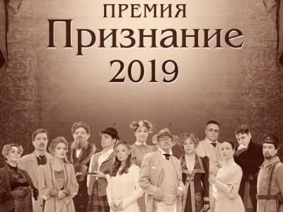 """ПРЕМИЯ """"ПРИЗНАНИЕ-2019"""""""